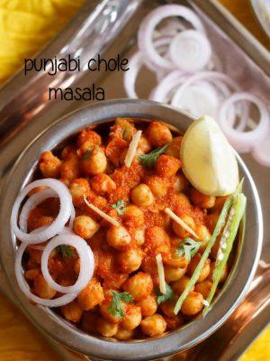chole masala recipe, chana masala recipe