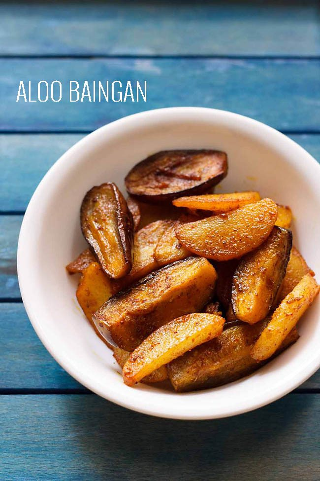 aloo baingan recipe