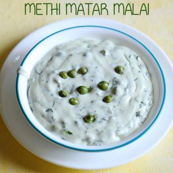 methi matar malai recipe, how to make punjabi methi matar malai recipe