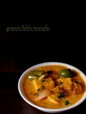 paneer tikka masala recipe – restaurant style paneer tikka masala recipe